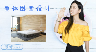 2020年流行的整体卧室,年轻人为什么都喜欢?美观实用谁不想装?