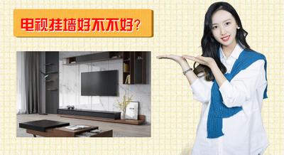 电视机挂墙上好还是放电视柜上?看完就别再纠结了,优劣一目了然!