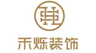 南京禾烁装饰