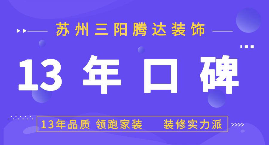 苏州三阳腾达装饰工程有限公司