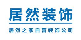 郑州居然之家装饰工程有限公司