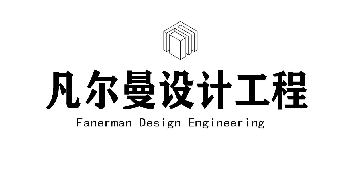 凡尔曼设计工程