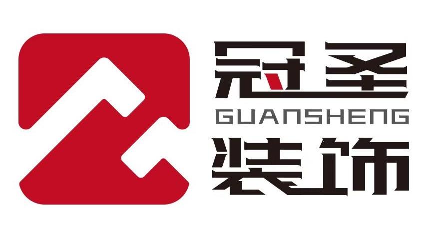 北京冠圣建筑裝飾設計有限公司