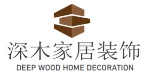 武汉深木家居装饰