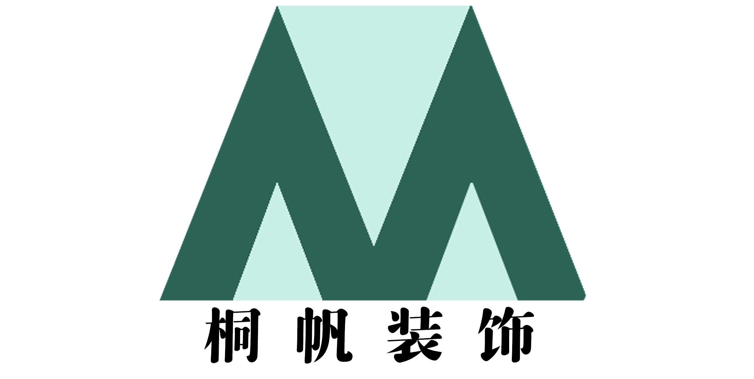 山东桐帆装饰工程有限公司