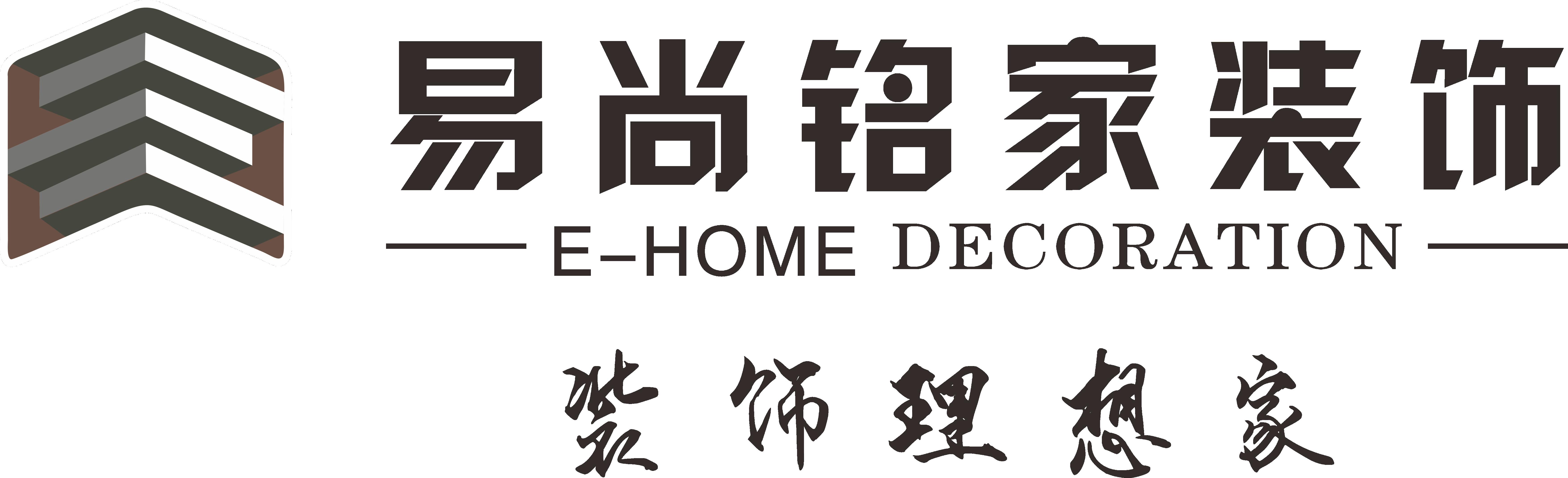 台州市易尚铭家装饰工程有限公司