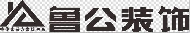 南昌魯公大宅裝飾工程有限公司
