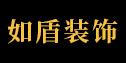 如盾建筑装饰工程(连云港)有限公司