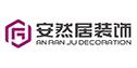 苏州安然居装饰设计工程有限公司
