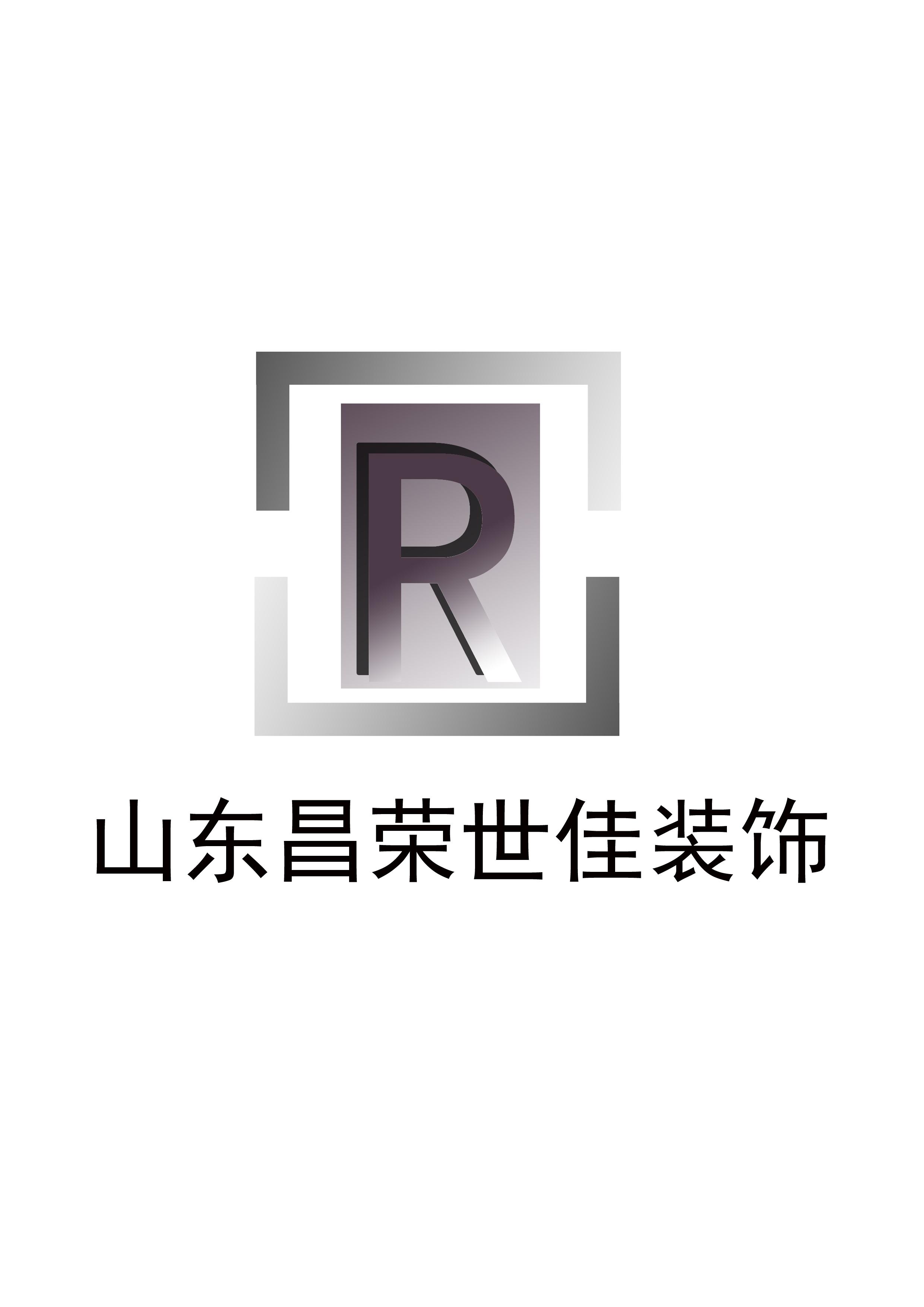 山东昌荣世佳装饰有限公司