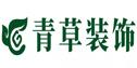 泰兴青草装饰
