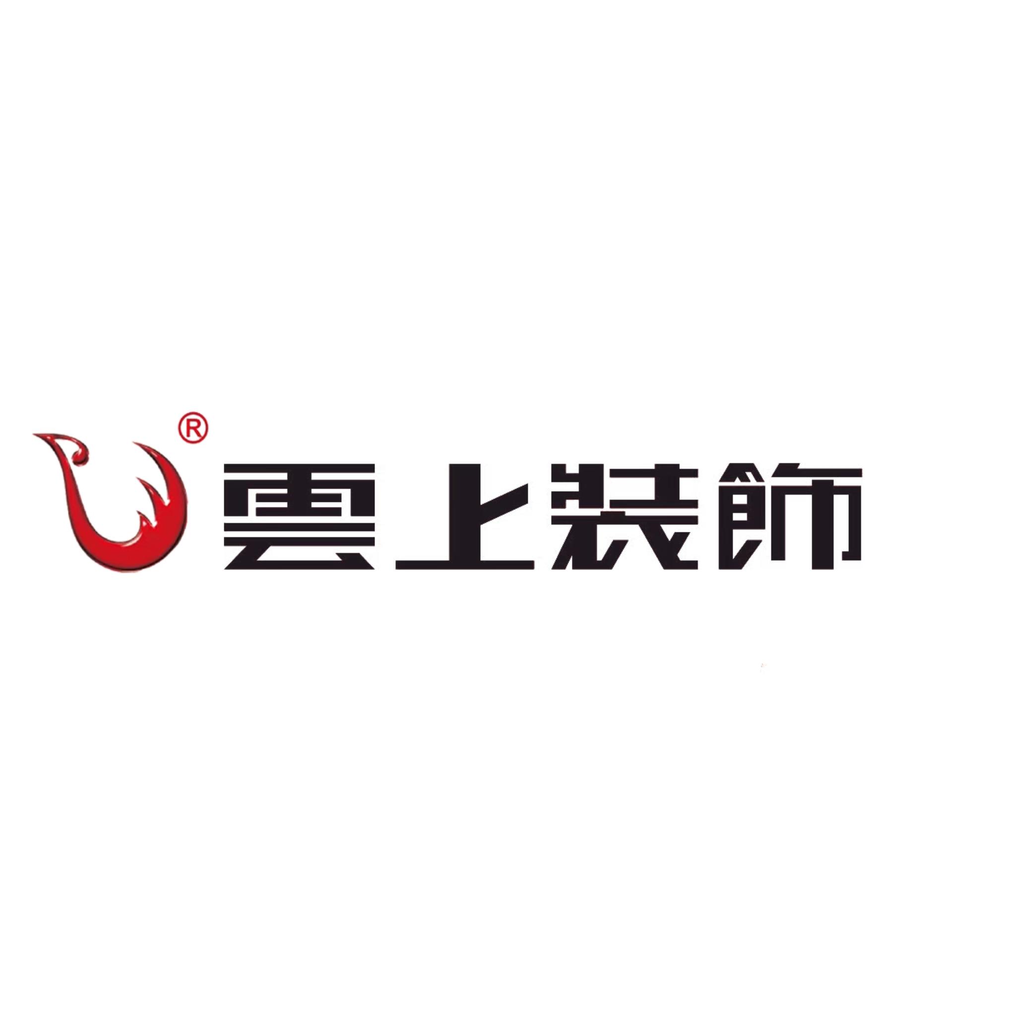 四川云上装饰工程有限公司泸州分公司