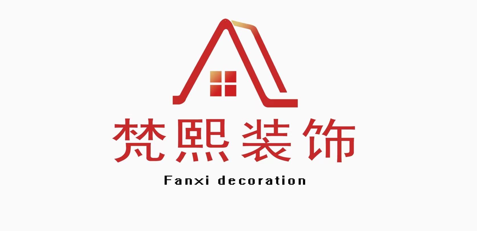 常州梵熙室内设计装饰有限公司