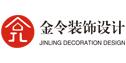 上海金令室內裝潢有限公司