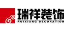 北京瑞祥佳艺装饰工程有限公司天津分公司