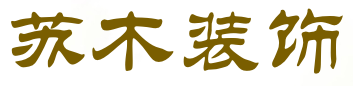 河北苏木装饰工程有限公司