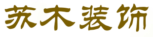 河北苏木装饰