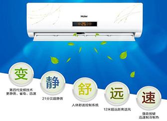 无氟变频空调优势及价格大讲堂