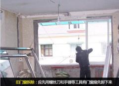 旧房子怎么装修 旧房改造装修步骤