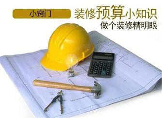 汉中装修预算评估 汉中装修预算评估方法