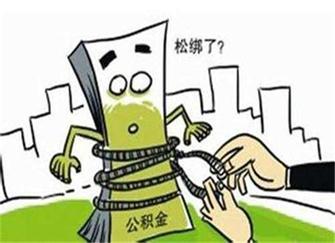 泰州公积金贷款装修可以吗 泰州公积金贷款装修政策