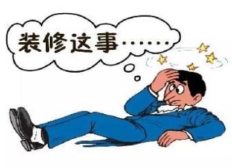 朔州毛坯新房装修攻略 新房装修前24条细节必看