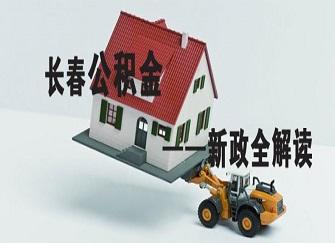 长春住房公积金提取条件 2019年长春住房公积金提取政策调整