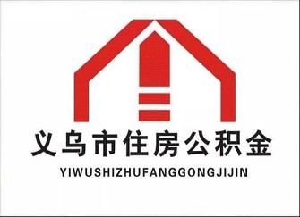 义乌住房公积金提取条件 义乌公积金提取流程