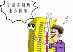 空调制热效果不好是什么原因 空调制热效果差怎么办
