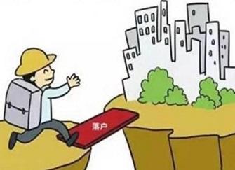 义乌外来人口落户政策 义乌外来人口能否享受和本地居民同等待遇