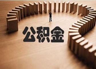 2019威海住房公积金贷款利率 威海住房公积金贷款额度和期限