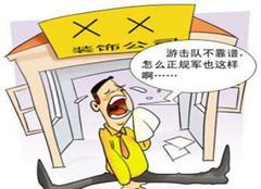 东营装修公司排名榜2019 东营正规的装修公司名单
