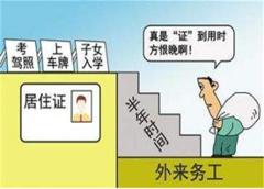 台州居住证怎么办理 台州居住证办理流程