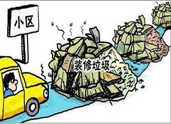 瑞安装修垃圾倒哪里 瑞安装修垃圾处理方法
