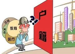 外地户口怎样迁入台州 台州户口迁入条件