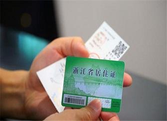 绍兴居住证办理指南2019 条件材料、费用时限、流程地点一览无遗