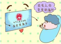 宁波新生儿医保怎么办理 宁波新生儿医保报销比例
