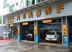 芜湖汽车美容店装修注意事项 汽车美容店装修要点