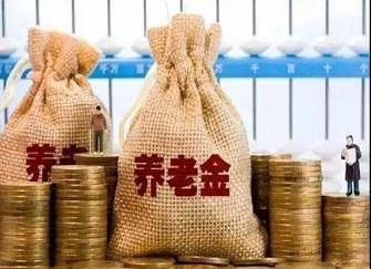 养老金发放有保证 2019广州养老金发放你能领取多少呢