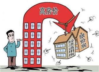 经济适用房2019新规定 经济适用房可以买卖吗