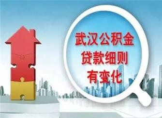 武汉公积金新政策2019:二套房认定不限面积 二手房最长可贷30年