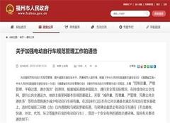 福州2019电动车新规出炉 2024福州全面禁电动车真的吗