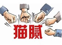 装修合同纠纷怎么处理 解除装修合同的绝招