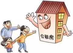 福州2019公租房什么时候开始申请 福州公租房申请条件及流程
