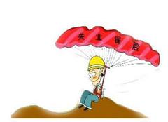 青岛失业保险领取标准 青岛失业保险办理流程