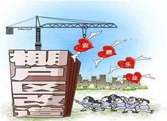 2019年潍坊棚户区改造名单 潍坊市棚户区改造补偿标准