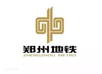 郑州有几条地铁线2019 郑州地铁线路站点+走向+运营时间
