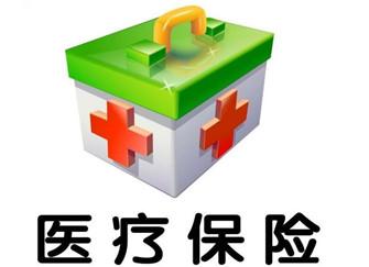 2020武汉居民医保缴费标准 2020武汉居民医保缴费时间