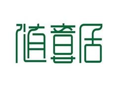 随意居装饰公司怎么样 岳阳随意居装饰公司口碑