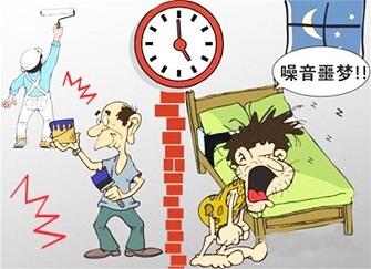 温州周末装修可以投诉报警吗 温州装修时间国家规定2020